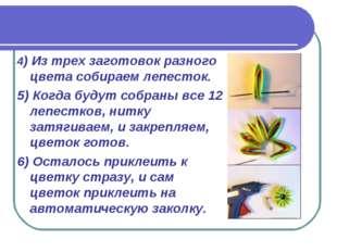 4) Из трех заготовок разного цвета собираем лепесток. 5) Когда будут собраны