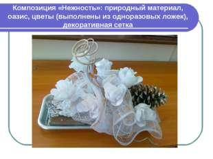 Композиция «Нежность»: природный материал, оазис, цветы (выполнены из однораз