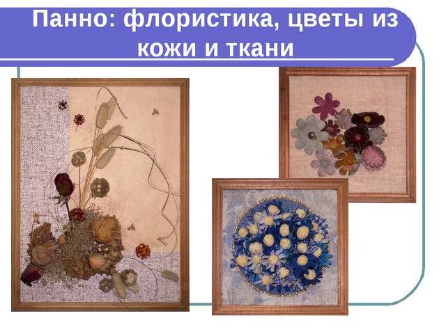 Панно: флористика, цветы из кожи и ткани
