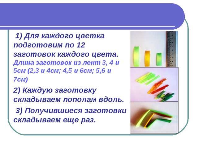 1) Для каждого цветка подготовим по 12 заготовок каждого цвета. Длина загото...