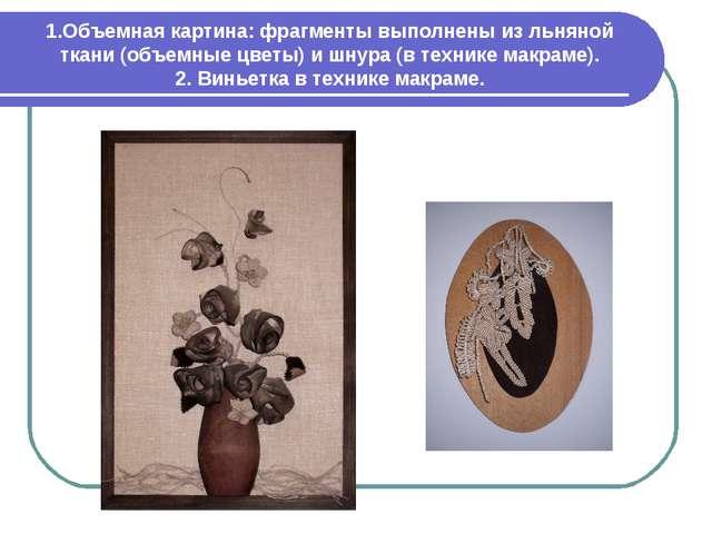 1.Объемная картина: фрагменты выполнены из льняной ткани (объемные цветы) и ш...