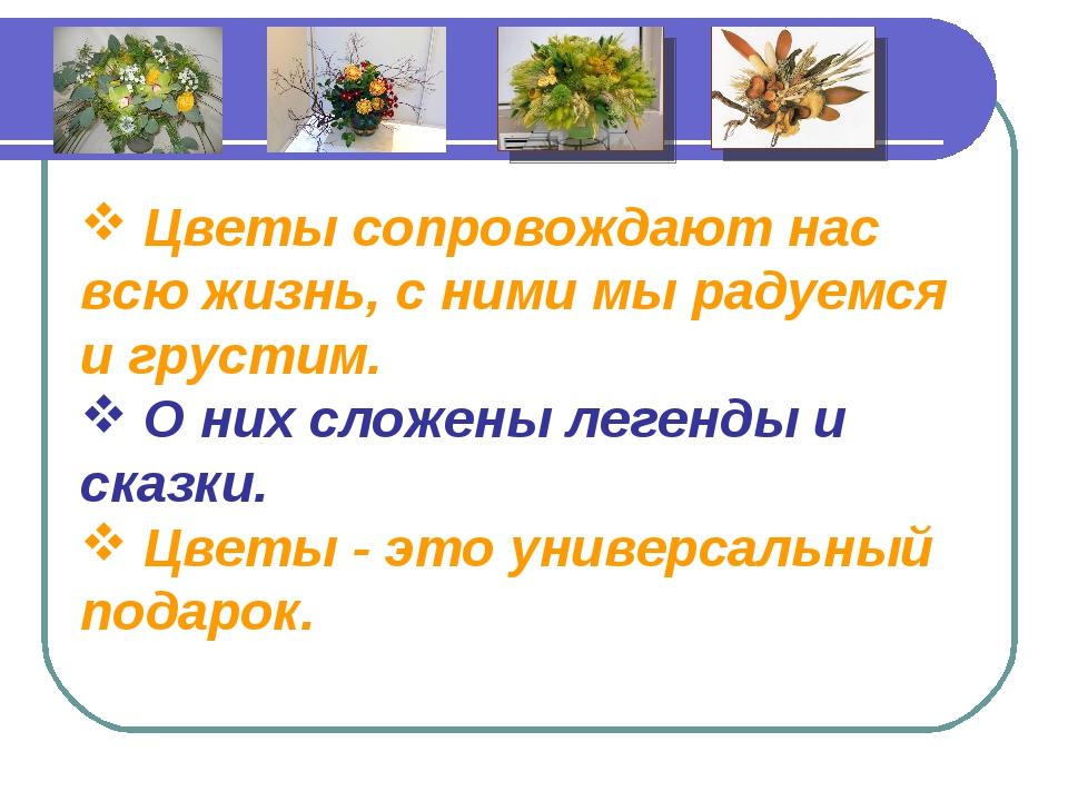 Цветы сопровождают нас всю жизнь, с ними мы радуемся и грустим. О них сложе...
