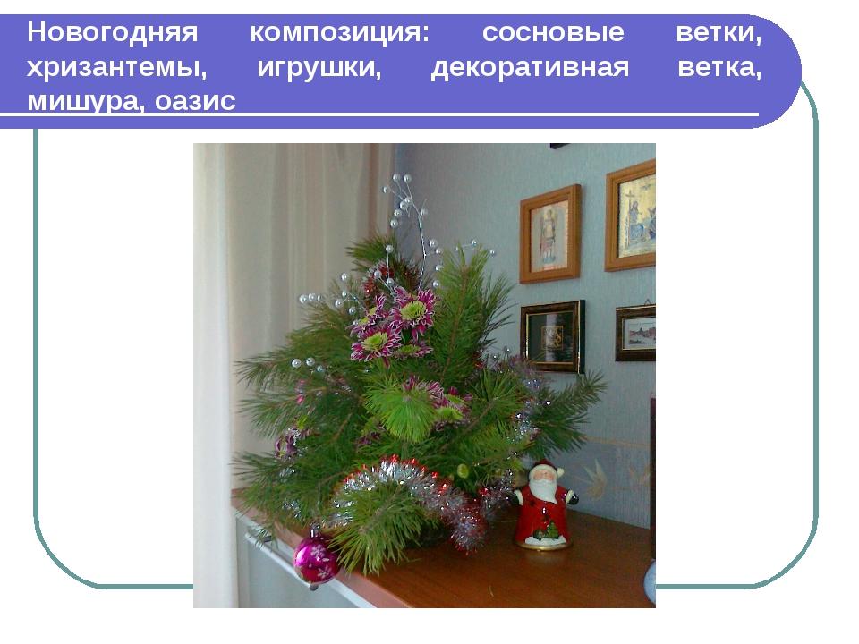 Новогодняя композиция: сосновые ветки, хризантемы, игрушки, декоративная ветк...