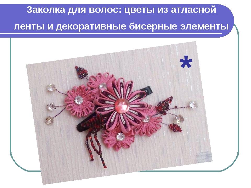 Заколка для волос: цветы из атласной ленты и декоративные бисерные элементы *