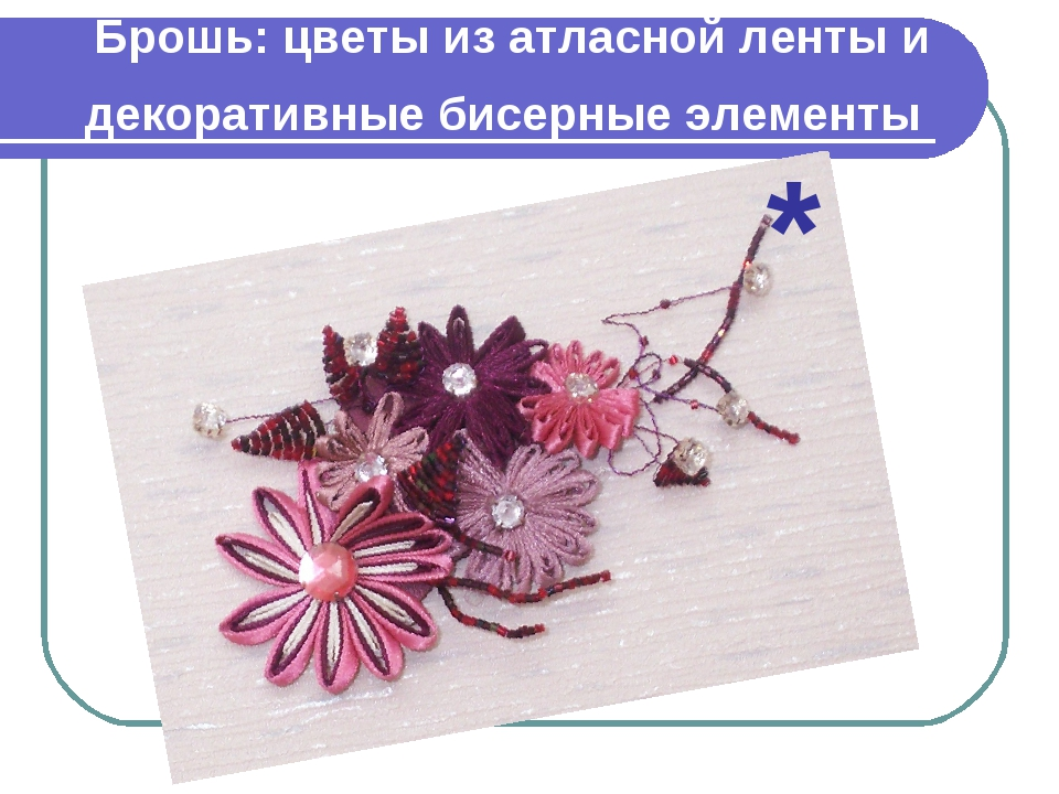 Брошь: цветы из атласной ленты и декоративные бисерные элементы *