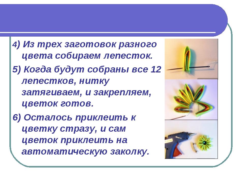 4) Из трех заготовок разного цвета собираем лепесток. 5) Когда будут собраны...