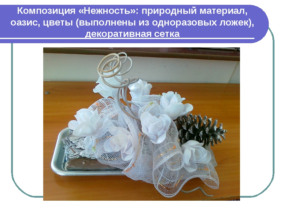 Композиция «Нежность»: природный материал, оазис, цветы (выполнены из однораз...