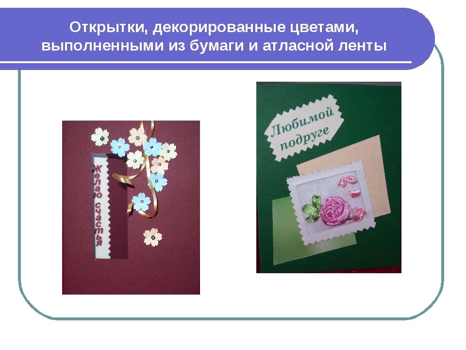 Открытки, декорированные цветами, выполненными из бумаги и атласной ленты