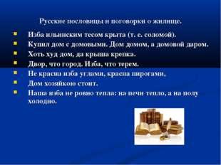 Русские пословицы и поговорки о жилище. Изба ильинским тесом крыта (т. е. сол