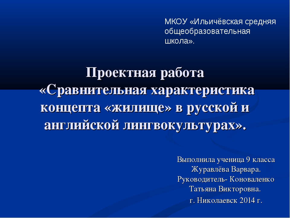 Проектная работа «Сравнительная характеристика концепта «жилище» в русской и...