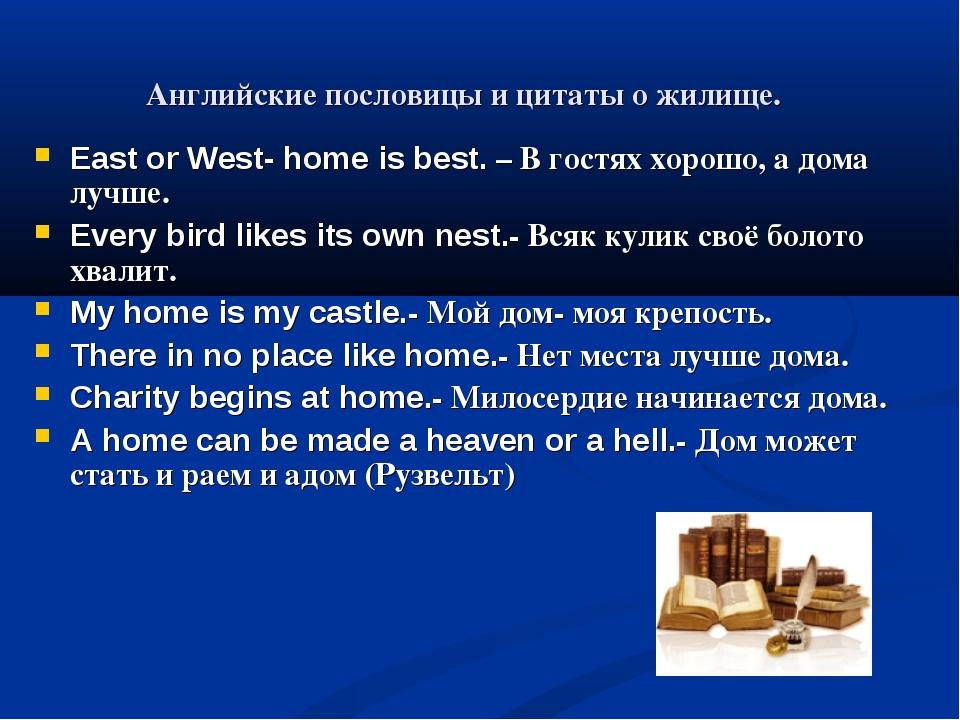 Английские пословицы и цитаты о жилище. East or West- home is best. – В гостя...