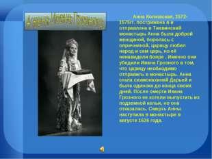 Анна Колювская, 1572-1575гг. пострижена в и отправлена в Тихвинский монастыр