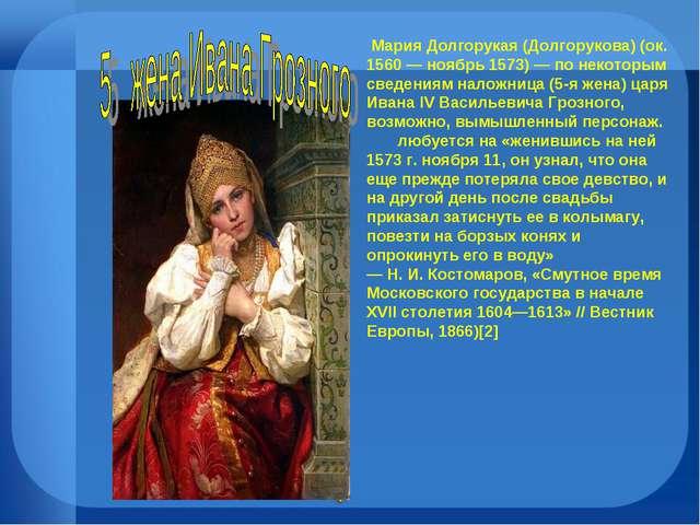 Мария Долгорукая (Долгорукова) (ок. 1560 — ноябрь 1573) — по некоторым сведе...