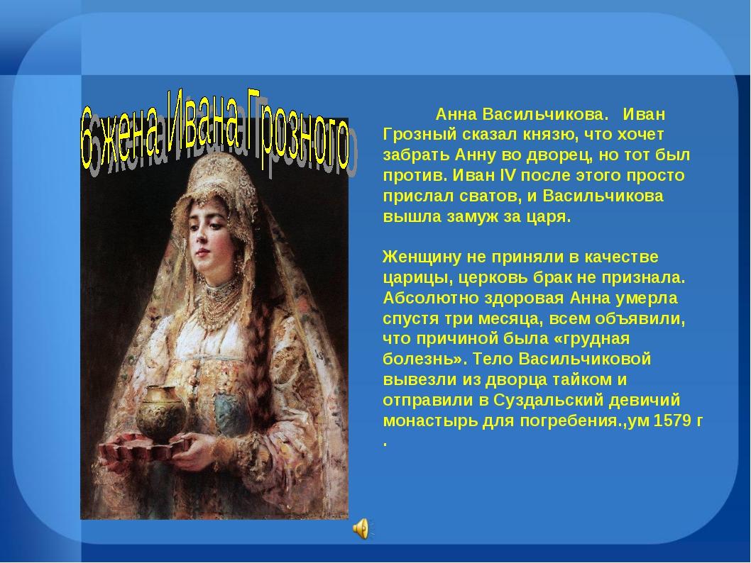 Анна Васильчикова. Иван Грозный сказал князю, что хочет забрать Анну во двор...