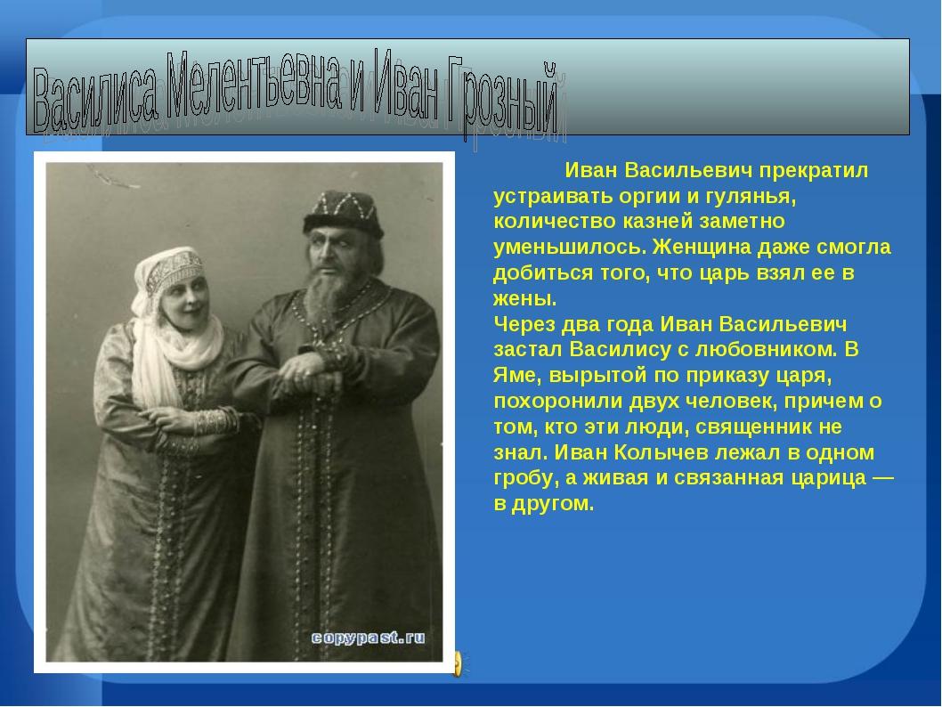 Иван Васильевич прекратил устраивать оргии и гулянья, количество казней заме...