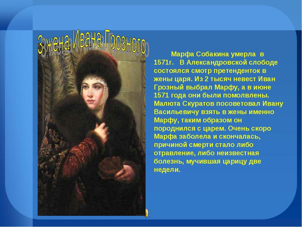 Марфа Собакина умерла в 1571г. В Александровской слободе состоялся смотр пре...