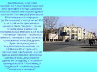 Дом Второва. Иркутский миллионер А.Ф.Второв в конце XIX века приобрел у куп