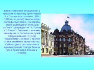 Величественное сооружение с куполом по проекту архитектора К.К.Лыгина построе