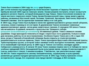 Томск был основан в 1604 году по указу царя Бориса. Две сотни казаков под пре