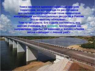 Томск является административным центром территории, на которой где-то располо