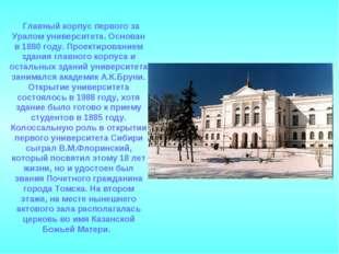Главный корпус первого за Уралом университета. Основан в 1880 году. Проекти