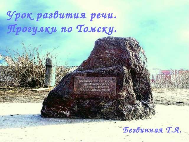 Урок развития речи. Прогулки по Томску. Безвинная Т.А.
