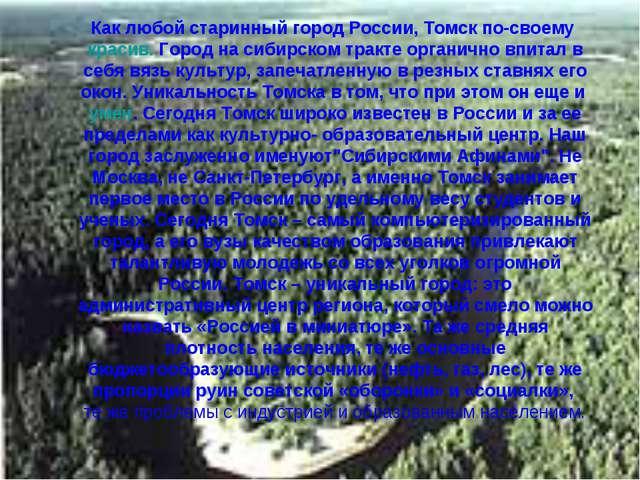 Как любой старинный город России, Томск по-своему красив. Город на сибирском...