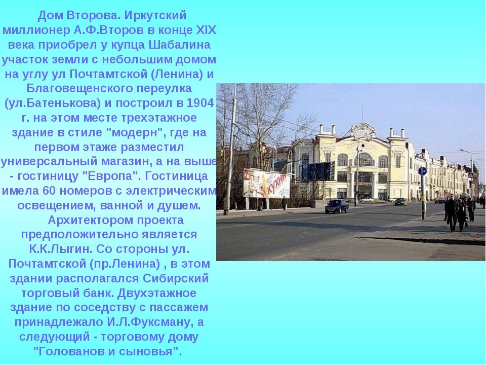 Дом Второва. Иркутский миллионер А.Ф.Второв в конце XIX века приобрел у куп...
