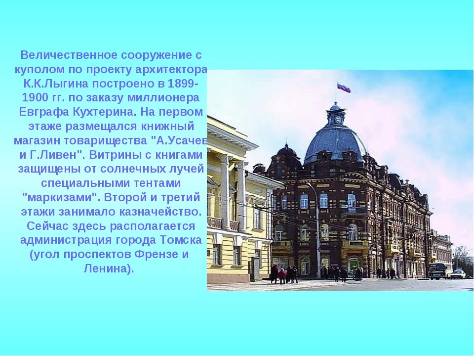 Величественное сооружение с куполом по проекту архитектора К.К.Лыгина построе...