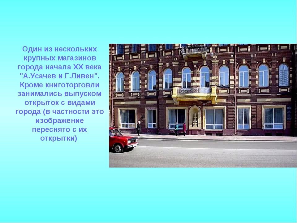 """Один из нескольких крупных магазинов города начала XX века """"А.Усачев и Г.Ливе..."""