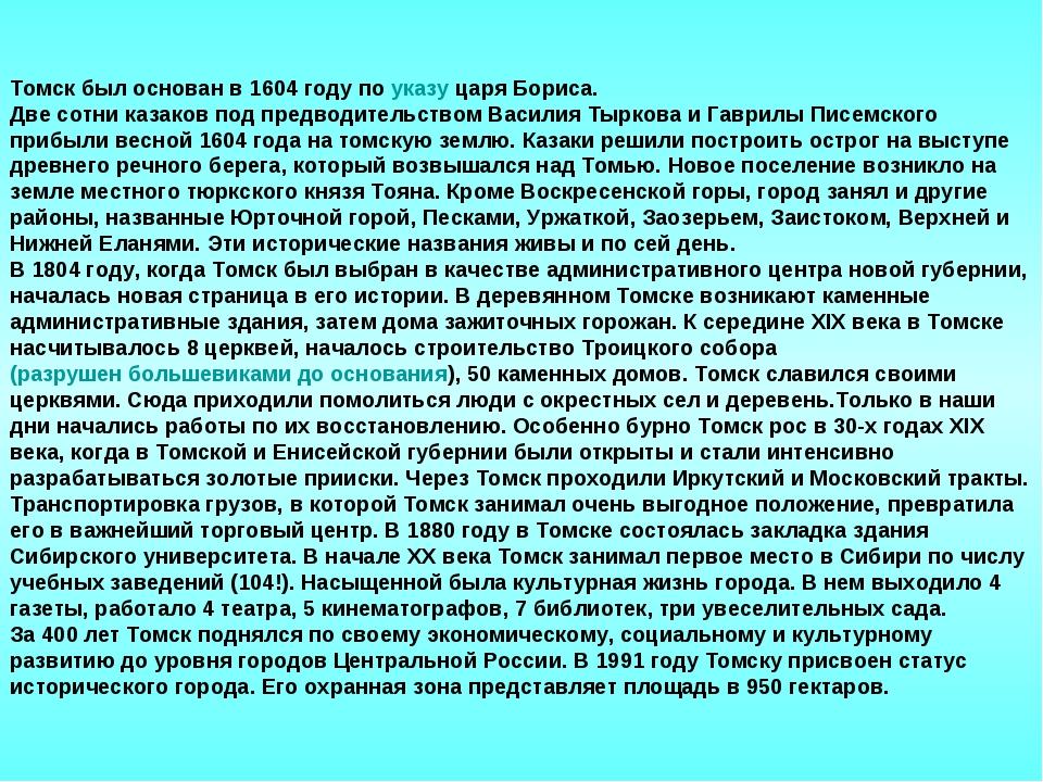 Томск был основан в 1604 году по указу царя Бориса. Две сотни казаков под пре...