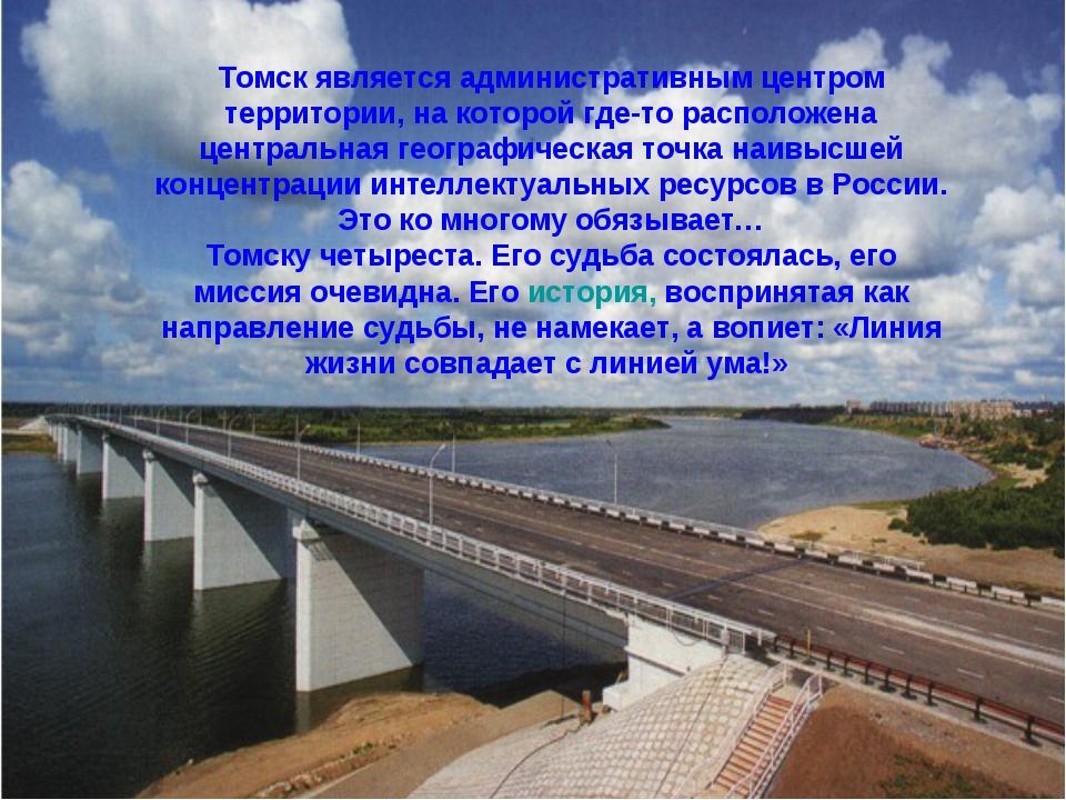 Томск является административным центром территории, на которой где-то располо...