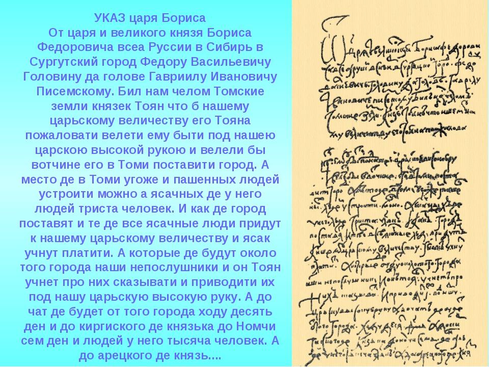 УКАЗ царя Бориса От царя и великого князя Бориса Федоровича всеа Руссии в Сиб...