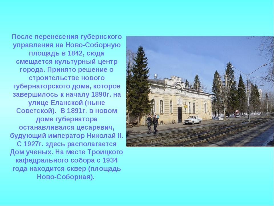 После перенесения губернского управления на Ново-Соборную площадь в 1842, сюд...