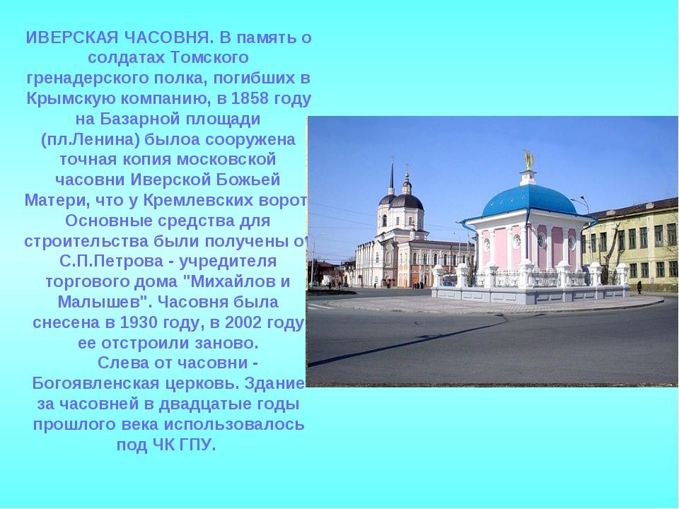 ИВЕРСКАЯ ЧАСОВНЯ. В память о солдатах Томского гренадерского полка, погибших...