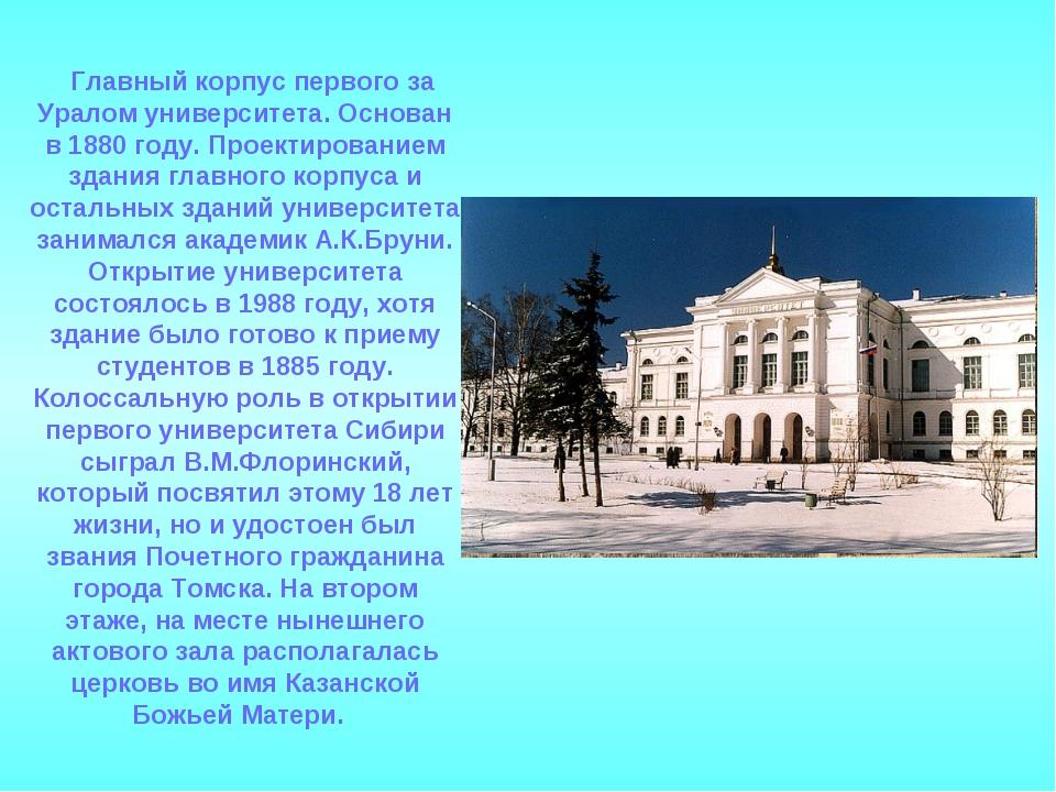 Главный корпус первого за Уралом университета. Основан в 1880 году. Проекти...