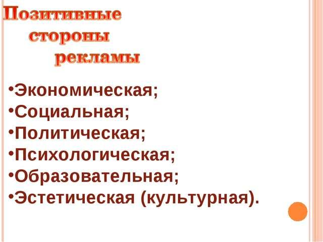 Экономическая; Социальная; Политическая; Психологическая; Образовательная; Э...
