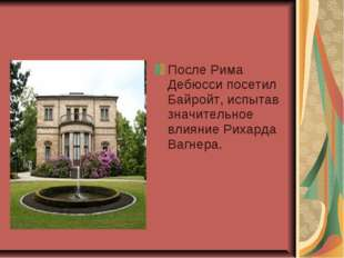 После Рима Дебюсси посетил Байройт, испытав значительное влияние Рихарда Вагн