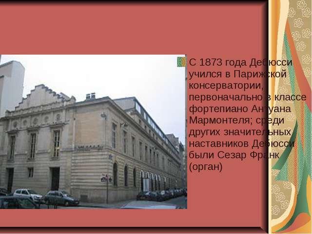 С 1873 года Дебюсси учился в Парижской консерватории, первоначально в классе...