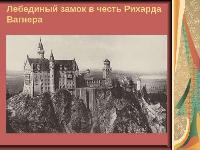 Лебединый замок в честь Рихарда Вагнера