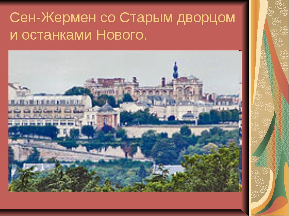 Сен-Жермен со Старым дворцом и останками Нового.