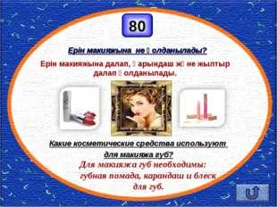 Ерін макияжына не қолданылады? Какие косметические средства используют для ма
