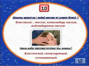 Шашты арналған қандай массаж түрлерін білесің? Какие виды массажа головы ты з