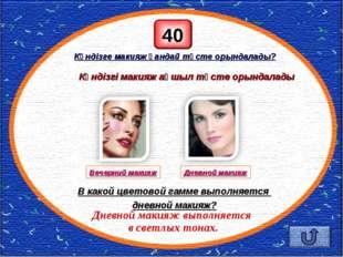 В какой цветовой гамме выполняется дневной макияж? Вечерний макияж Дневной м