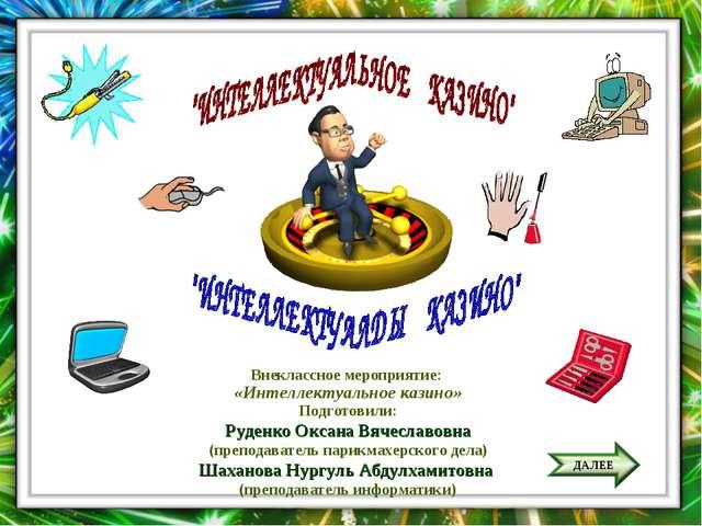 Внеклассное мероприятие: «Интеллектуальное казино» Подготовили: Руденко Оксан...