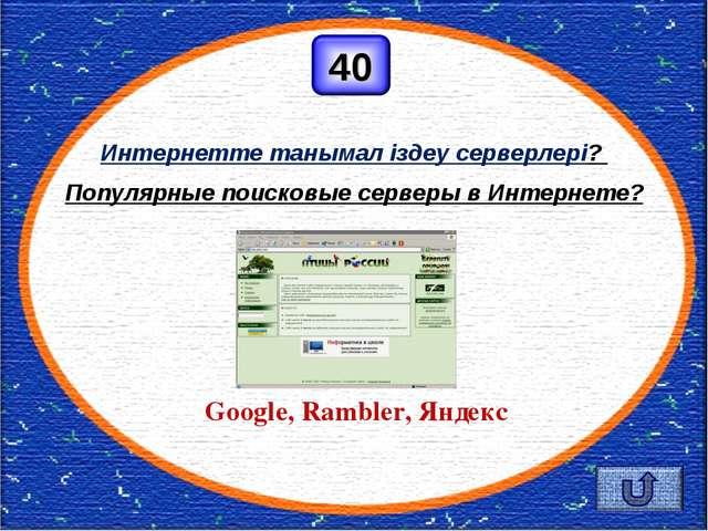 Интернетте танымал іздеу серверлері? Популярные поисковые серверы в Интернете...
