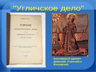 Благоверный царевич Димитрий, Угличский и Московский.
