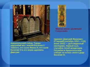 Царевич Дмитрий Иванович (Старший) (октябрь 1552— 4 (6) июня 1553) — долгожд