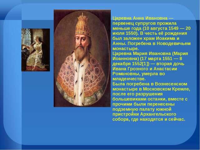 Царевна Анна Ивановна — первенец супругов прожила меньше года (10 августа 154...