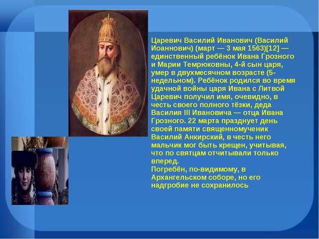 Царевич Василий Иванович (Василий Иоаннович) (март — 3 мая 1563)[12] — единст...